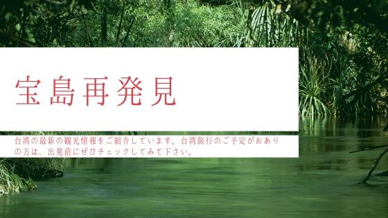 宝島再発見