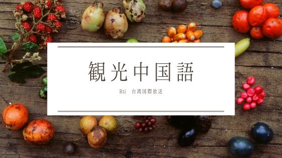 観光中国語
