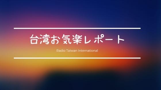 台湾お気楽レポート