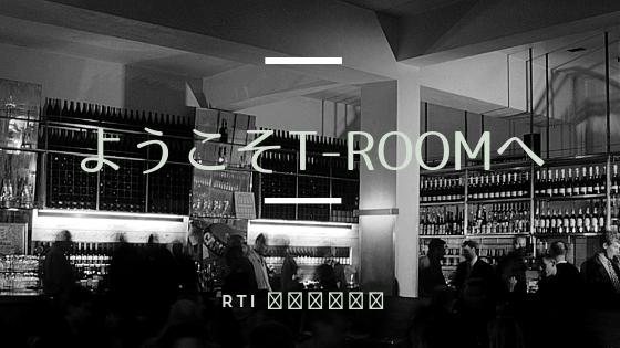 ようこそT-roomへ
